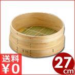 料理鍋用 木製和せいろ(蒸籠)(※蓋なし)本体のみ 27cm用 蒸し器 丸型