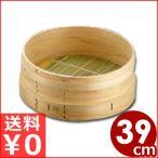 料理鍋用 木製和せいろ(蒸籠)(※蓋なし)本体のみ 39cm用 蒸し器 丸型