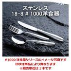 テーブルナイフ モナカハンドル ノコ刃付き 18-8ステンレスカトラリー #1000