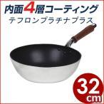 センレン キャストいため鍋 32cm アルミ+マグネシウム合金製深型フライパン