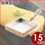卵焼きフライパン 純銅製 15cm 玉子焼き器(卵焼器) 関東型 マル新