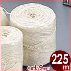 アバロン 純綿 たこ糸 360g #15 太さ1.9mm×長さ225m チャーシュー 角煮 ローストビーフ 下ごしらえ