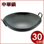 山田工業所 鉄打出 中華鍋(板厚1.2mm) 30cm プロ愛用の広東鍋