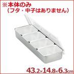 AG 18-8ステンレス 普及型調味料入れ 4ヶ入(一列型 4個×1列)本体 ※フタ無し 入れ物 金属容器 小分け