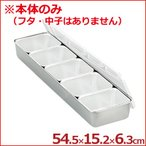 AG 18-8ステンレス 普及型調味料入れ 5ヶ入用本体 ※フタ無し 入れ物 金属容器 小分け