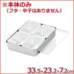 AG 18-8ステンレス 中型調味料入れ 4ヶ入(田型 2個×2列)本体 ※フタ無し 入れ物 金属容器 小分け
