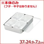 AG 18-8ステンレス 大型調味料入れ 4ヶ入(田型 2個×2列)本体 ※フタ無し 入れ物 金属容器 小分け