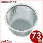 急須茶こし 73号 茶漉し ティーストレーナー お茶 日本茶 緑茶 紅茶 茶葉 茶漉し シンプル ストレイナー 定番