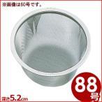 急須茶こし 88号 茶漉し ティーストレーナー お茶 日本茶 緑茶 紅茶 茶葉 茶漉し シンプル ストレイナー 定番