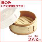 中華せいろ 本体のみ(※蓋なし)杉製 外寸270×70mm 蒸し器 木製