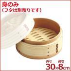 中華せいろ 本体のみ(※蓋なし)杉製 外寸300×80mm 蒸し器 木製