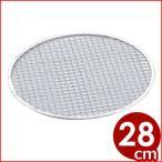 使い捨て焼き網 丸 #1 Φ280mm 取替え 予備 バーベキュー 焼肉 使い切り網 金属網 亜鉛引 リーズナブル