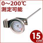 SATO 天ぷらメータII型 鍋取付型 温度計 0〜200℃測定 料理 揚げ物 シンプル
