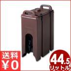 キャンブロ ドリンクディスペンサー カムテイナー 44.5L 1000LCD-BR ダークブラウン アメリカ製ジュースディスペンサー ドリンクサーバー タンク 保温 保冷