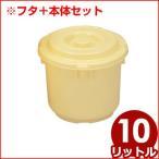 プラスチック製漬物樽 トンボ つけもの容器&押し蓋セット 10リットル つけもの樽 漬物バケツ  自家製漬物容器