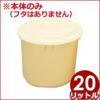 プラスチック製漬物樽 トンボ つけもの容器本体のみ 20リットル つけもの樽 漬物バケツ  自家製漬物容器