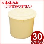 プラスチック製漬物樽 トンボ つけもの容器本体のみ 30リットル つけもの樽 漬物バケツ  自家製漬物容器
