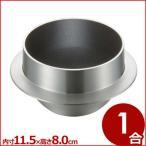 アルミ 内面フッ素樹脂加工 釜飯用 1合炊き飯釜 大 G-3665 羽釜 炊飯 ご飯 米