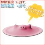 マーナ K-092P ブタの落としぶた 17.5cm ピンク 人気商品!耐熱230℃シリコンゴム製落し蓋 ふた ラップ 瓶開け エコ