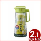 ドリンク・ビオ D-210T 2.1L グリーン 耐熱仕様 ドリンクポット ピッチャー お茶 麦茶 入れ物 容器 茶こし付き 水出し