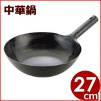 山田工業所 中華鍋 鉄打出 片手中華鍋(北京鍋) 27cm(板厚1.2mm)