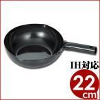 鉄なべ流 業務用北京鍋 22cm IH調理器対応 中華鍋
