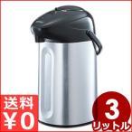 象印 業務用 ポット 魔法瓶 3.0L ABF-30S(XA) 保温 保冷 ステンレス らくらく給湯 傾斜湯もれ防止 卓上ポット 魔法瓶ポット