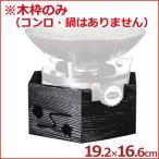 ポケットコンロ「プロファイヤー」用枠 六角 黒塗り S-908