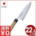 正本和庖刀 本霞・玉白鋼 出刃包丁 22.5cm 本職用日本製和包丁 魚 おろし 切れ味 丈夫
