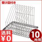 MT 18-8ステンレス まな板スタンド 10枚立 受け皿付き(箱入) まな板立て ラック 収納 片付け