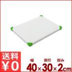 araven ポリエチレンまな板 40cm×30cm×厚さ2.4cm 緑 7102 カッティングボード コーナーゴム 角滑り止め 色分け 食器洗い機 食洗機