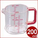 ポリカメジャーカップ 200cc PM-1 透明プラスチック計量カップ 料理 お菓子作り 製菓 粉末 電子レンジ