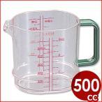 ポリカメジャーカップ 500cc PM-3 透明プラスチック計量カップ 料理 お菓子作り 製菓 粉末 電子レンジ