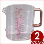 ポリカメジャーカップ 2L PM-5 透明プラスチック計量カップ 料理 お菓子作り 製菓 粉末 電子レンジ