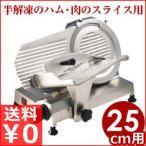 プロシェフ PROCHEF ユニバーサルミートスライサー(半冷凍用) 手動ハムスライサー MS25MB 切断直径25cm用 カッター 肉 薄切り