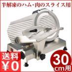 プロシェフ PROCHEF ユニバーサルミートスライサー(半冷凍用) 手動ハムスライサー MS30MA 切断直径30cm用 カッター 肉 薄切り