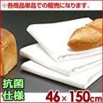 μ(ミュー)ファン 抗菌パン生地マット No.2 460×1500mm パン作り 製パン お菓子作り 製菓 清潔 衛生