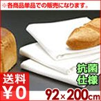 μ(ミュー)ファン 抗菌パン生地マット No.4 920×2000mm パン作り 製パン お菓子作り 製菓 清潔 衛生