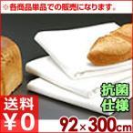 μ(ミュー)ファン 抗菌パン生地マット No.5 920×3000mm パン作り 製パン お菓子作り 製菓 清潔 衛生