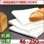 μ(ミュー)ファン 抗菌パン生地マット No.6 460×2500mm パン作り 製パン お菓子作り 製菓 清潔 衛生