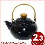 雅 ホーローケトル 2L 黒 前川金属 ホーローやかん IH対応 湯沸かし シンプル 急須 お茶 日本茶 緑茶