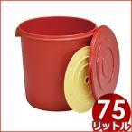 トンボ みそ樽 75型(フタ付) Φ52×高さ60cm ポリエチレン製 味噌・漬物・保存食 大容量保存容器 プラスチック製