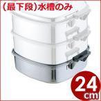 PE 業務用 ステンレス角蒸し器 24cm用水槽 IH対応 18-0ステンレス製 業務用蒸し器 金属製せいろ 金属製蒸し器 角型