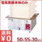 電気蒸し器 業務用 角セイロ420mm対応 50×55×30cm M-22 加熱器 電気コンロ 200V用《メーカー直送 代引 返品不可》