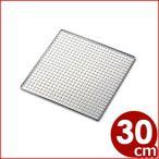 太線クリンプ ステンレス焼き網 角型 30cm×30cm