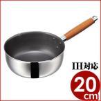 鍋 片手鍋 二層鋼雪平鍋 20cm IH対応 フッ素樹脂加工