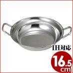 手入れもしやすいステンレス製の寄せ鍋。1人用の16.5cm。