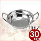 パンダ印 寄せ鍋 30cm 18-0ステンレス 卓上鍋 もつ鍋