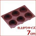 Queen Rose お菓子型 シリコーン・ラバーパン マフィン型 B-022 シリコン 焼き菓子 焼き型 お菓子作り 製菓 手作り