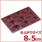 Queen Rose お菓子型 シリコーン・ラバーパン シェルマドレーヌ型(9個) B-023 シリコン型 貝型 焼き菓子 焼き型 ケーキ お菓子作り 製菓 手作り